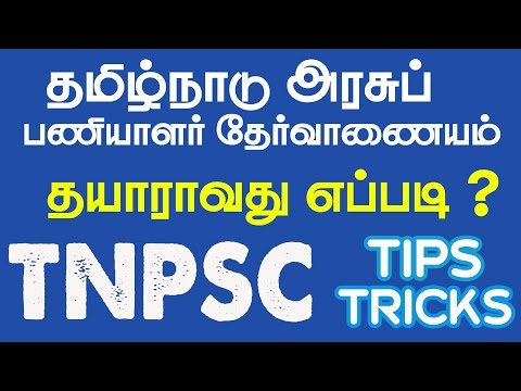 TNPSC Group IV Exam | Last Minute Preparation | TIPS and TRICKS | YES TAMIL