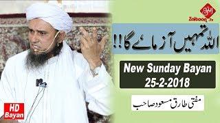 Allah (SWT) Hamain Aazmai Ga | Sunday Bayan | Mufti Tariq Masood SB | Zaitoon Tv | HD