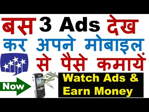 How To Earn Money From Mobile for FREE 100% Working | Watch Ads & Earn Money using WeOne App