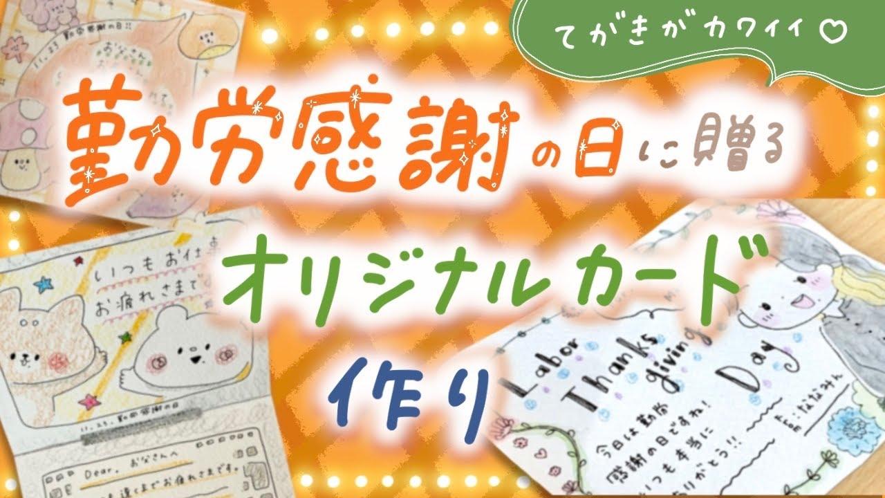 【かわいい】勤労感謝の日 オリジナルカードづくり【手書きイラスト】