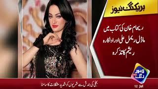 Reham Khan Revealed Shocking facts About Rimal Ali & Shabnam!