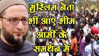 मुस्लिम नेता भी आये भीम आर्मी के समर्थन में -muslim neta bhi aaye bhim aarmi ke samrthan me