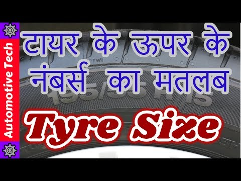 Read Tyre Sizes | Understanding a Tyre Sidewall| In Hindi.
