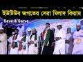 Moklesur Rahman Bangla waz | milad kiam bangladesh | Shah Makhdum Mazar Rajshahi