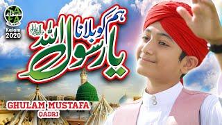 New Naat 2021 - Hum Ko Bulana Ya Rasool Allah - Ghulam Mustafa Qadri - Official Video -Safa Islamic