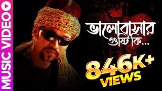 ভালবাসার গুষ্টি কি....(রিমিক্স)   Bhalobashar Gushti Ki.... Remix   Bangla Music Video   Tabiz Faruk