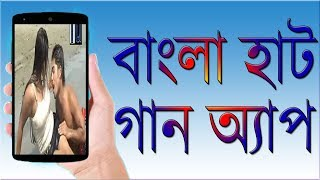 Bangla Hot Remix Video Song   Android Application