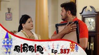 Kalijai | Full Ep 337 | 13th Feb 2020 | Odia Serial – TarangTV