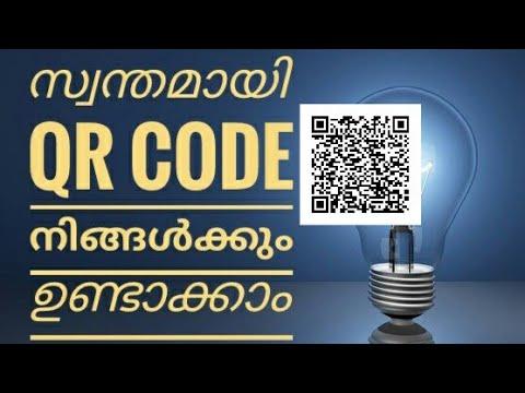 How to Create Your own Qr code .. നിങ്ങൾക്ക് സ്വന്തമായി ഒരു QR Code ഉണ്ടാക്കുന്നത് കാണാം...