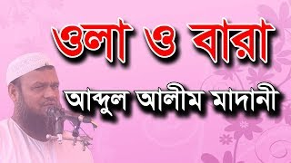 Bangla Waz  ওলা ও বারা   Ola O Bara   AL Jamia As Salafia   Abdul Alim Madani   Islamic Waz Video