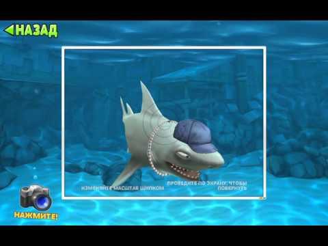 Smoke weed everyday)) Hungry Shark