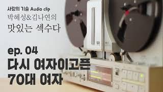 박혜성&김나연의 [맛있는 섹수다 4화]/다시 여자이고픈 70대 여자