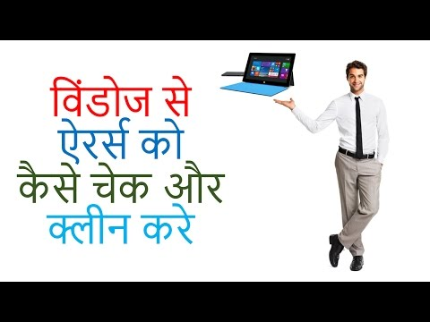 How to Fix All Errors on Windows 10,8.1,7 (Hindi)