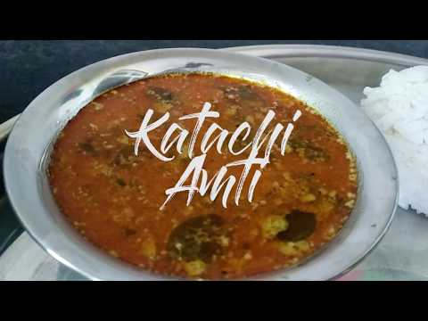 Katachi Amti | Maharashtrian Amti