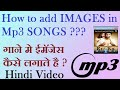 How To Add Images In Mp3 Songs Hindi Video