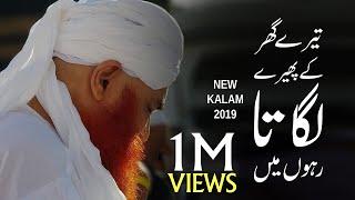 Ya Rabbana Irham Lana (Tere Ghar Ke Phere ) | Safar e Hajj New Kalam 2020 | Junaid Sheikh Attari