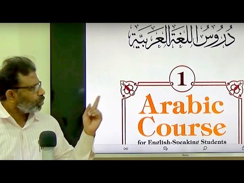 MADINAH ARABIC for URDU Speakers - Book 1 - Day 1 - Batch 2016 - 2017 - Ustad Abdus Salam