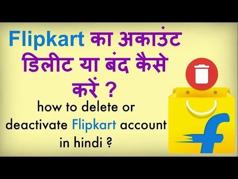 how to delete flipkart account in hindi ? delete your flipkart account.