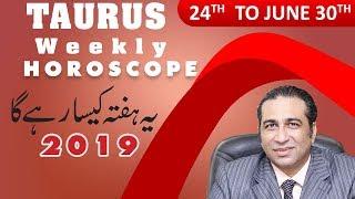Taurus Weekly Horoscope Urdu 2019 June Ye hafta kaisa Rahe ga
