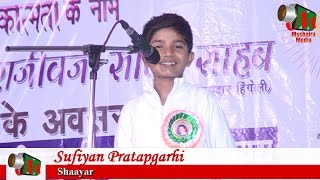 Sufiyan Pratapgarhi, Kalamnuri Mushaira, 21/09/2016, A/c. RAJEEV SATAV, Mushaira Media