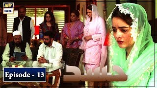 Download Hassad Episode 13 | 22nd July 2019 | ARY Digital Drama Video