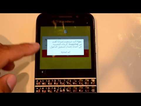 شرح قديم : حل مشكلة سناب شات للبلاك بيري 10   snapchat for #blackberry#  