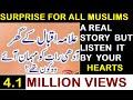 Allama Iqbal K Ghar Ma Aadhi Raat Ko Kon Aa Sakta Hai Aik Hairat Angaiz Waqya Umer Faiz Qadri