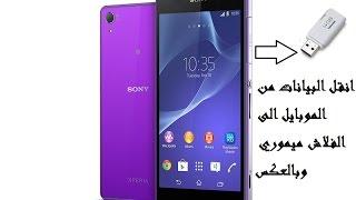 انقل البيانات من الموبايل الى الفلاش مباشرة  -  Transfer data from Mobile Phone to Flash