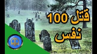 هل تعلم | قصة رجل قتل 100 نفس لكنه دخل الجنة | قصة رائعة  | اسلاميات hd