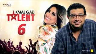 مسلسل كمال جاد تالنت الحلقة (6) بطولة ماجد الكدواني وحنان مطاوع - (Kamal Gad Talent Series Ep(6