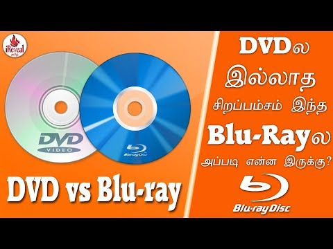 Blu-ray disk Explained in Tamil | DVD Vs Bluray Difference