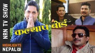 CLAP BOARD Ep. 625   Report On Super Gorkhe, My Love, Raja Rani, Rajja Rani & more   Rajan Ghimire