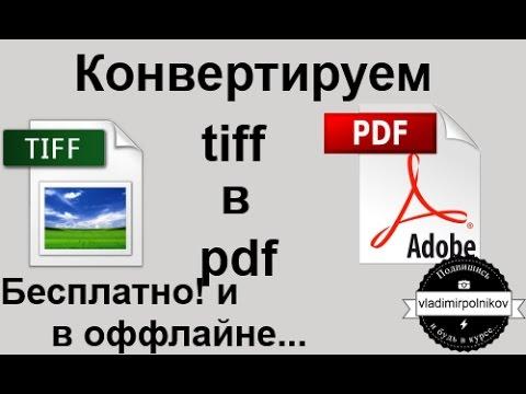 Конвертируем tiff в pdf - бесплатно и без онлайна!