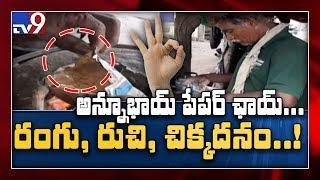 Paper tea making in Adilabad district  - TV9