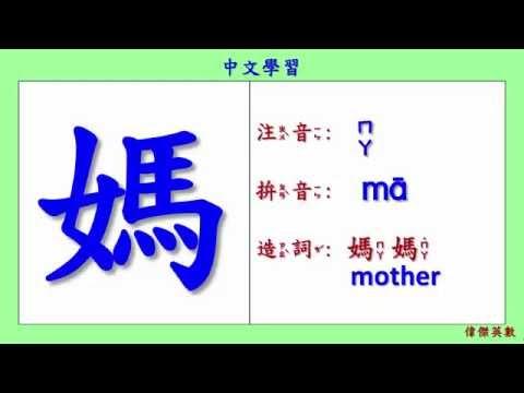 學習中文漢字 04 (Learning Traditional Chinese)