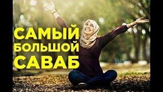 За эти дела Аллах наградит вас БОЛЬШЕ ВСЕГО