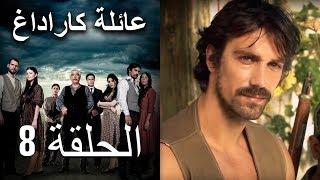 Mosalsal Ailat Karadag - عائلة كاراداغ - الحلقة 8