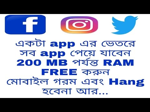 Open Facebook , Instagram , Twitter all in one app free your android ram upto 200 mb