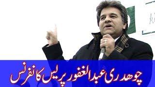 Lahore   Chaudhary Abdul Ghafoor