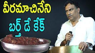 Download వీరమాచినేని బర్త్ డే కేక్ | Making of Birthday Cake in VRK Diet | Telugu Tv Online Video