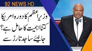 Republican Party leader Sajid Tarar talks about PM Khan Visit to US