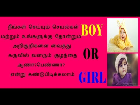 how to know baby boy or girl