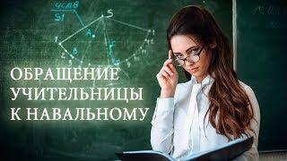 Урок математики для Навального и Kamikadze. После этого они должны извиниться перед россиянами!