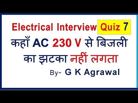 Electrical Eng. questions quiz and answer on AC, DC in Hindi