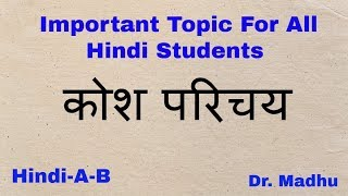 Kosh Parichay-b.a. Prog-1st, 2nd, 3rd Year-important Topic