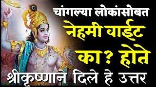 चांगल्या लोकांसोबत नेहमी वाईट का होते श्रीकृष्णाने दिले हे उत्तर | marathi vastu shastra tips