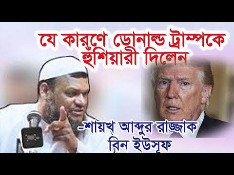 Xxx Mp4 New Bangla Waz Abdur Razzak Bin Yousuf Jumar Khutba 3gp Sex