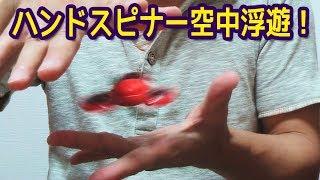 Download ハンドスピナー 空中浮遊 マジック 浮く!飛ぶ! (種明かし) Floating Fidget Spinner Magic trick Video