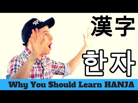 Do You Need HANJA to Speak Korean? + Interview with Koreans