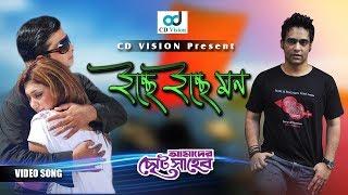Iche Iche Mon | Amader Choto Shaheb (2016) | HD Movie Song | Shakib | Apu | CD Vision